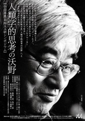 人類学的思考の沃野―山口昌男追悼AA研シンポジウム.png