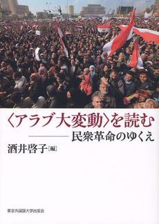 LIB-arabu-daihendou-yomu.jpg