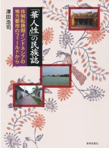 LIB-kajinsei-no-minzokushi.jpg