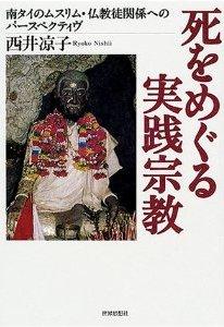LIB-shi-meguru-jissen-shukyou.jpg