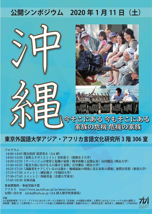 okinawa200111_announce.jpg